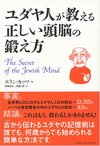the_secret_of_the_jewish_mind